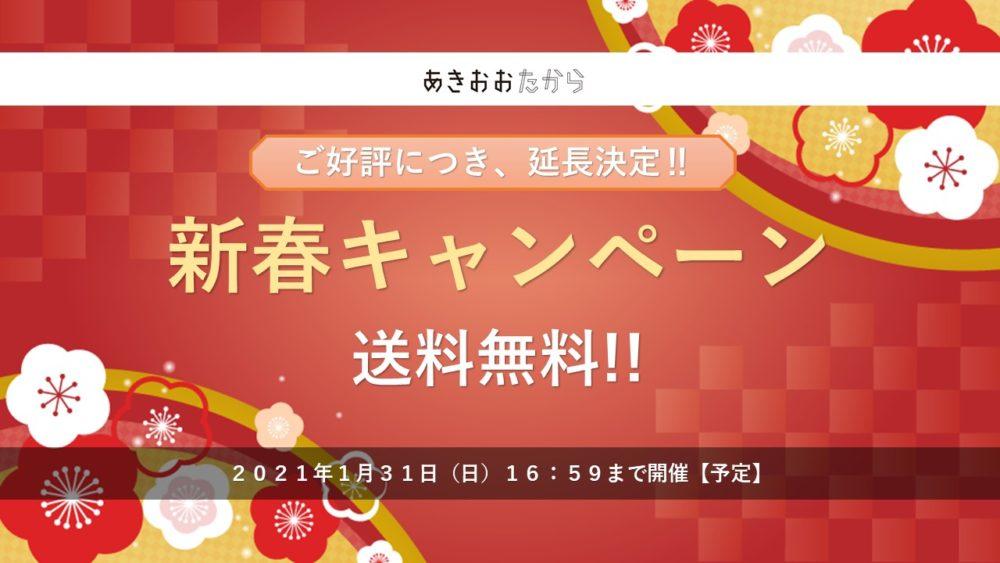新春キャンペーン 期間延長