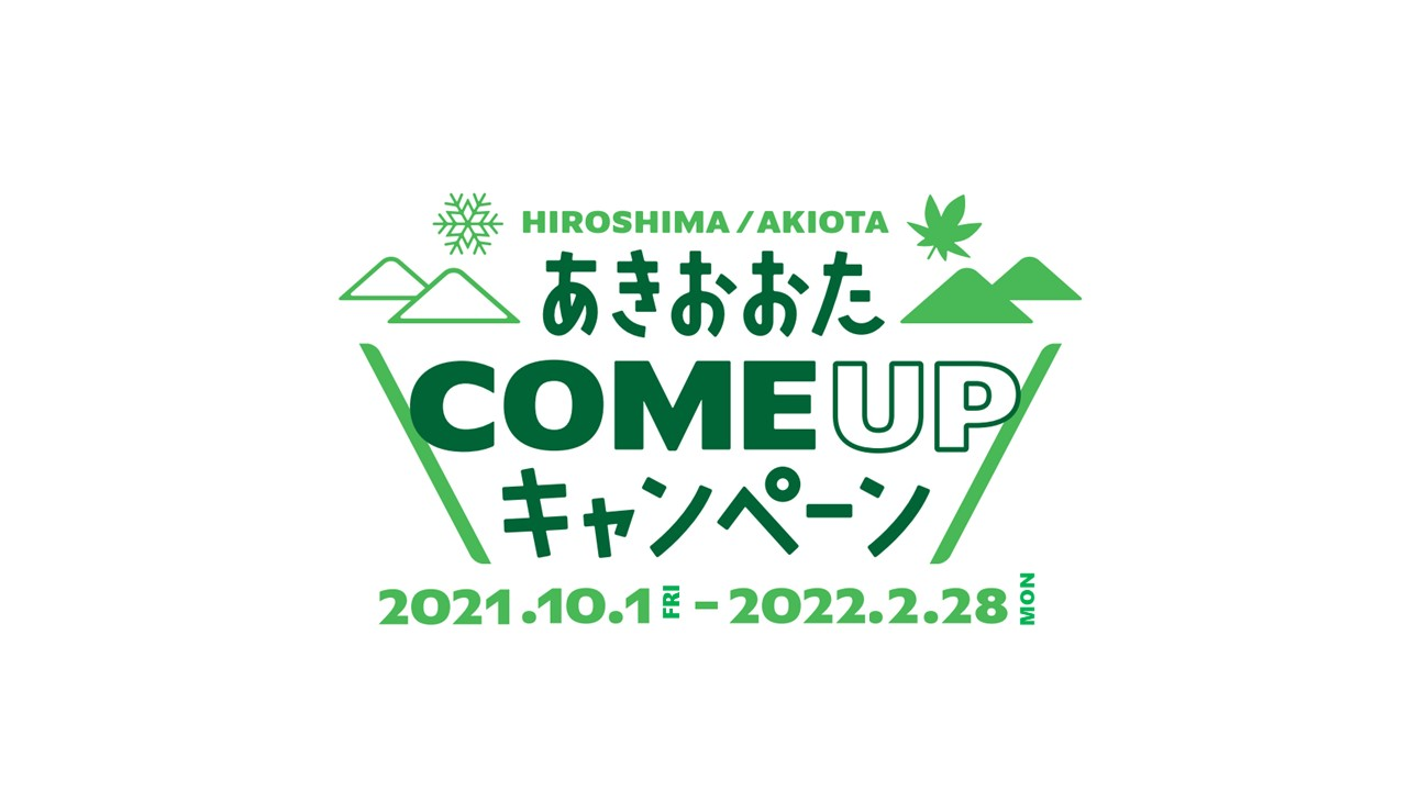 2021Come upキャンペーン